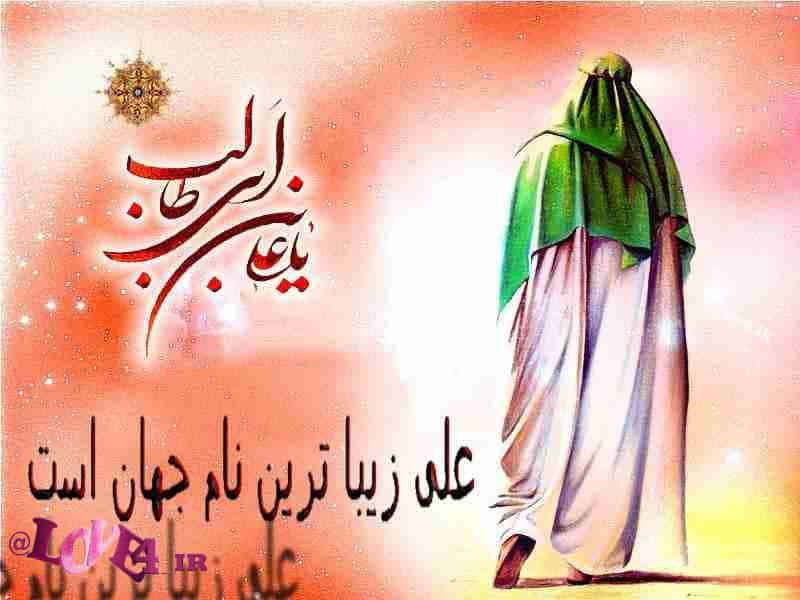 Image result for تصویر برای حضرت علی