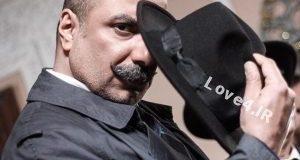 گریم امیر جعفری در فصل دوم سریال شهرزاد +عکس