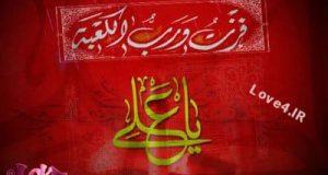 عکس نوشته شهادت امام علی (ع) 96