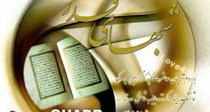کارت پستال شب قدر ویژه 1396|پروفایل شب قدر