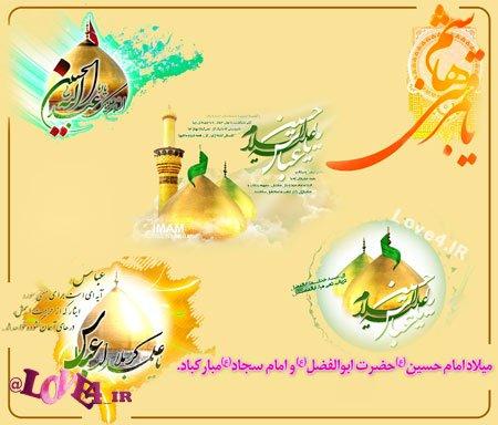 کارت پستال و عکس نوشته ولادت امام حسین و حضرت ابوالفضل و امام سجاد(ع)