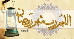 کد های پیشواز ایرانسل و همراه اول ویژه ماه مبارک رمضان 96