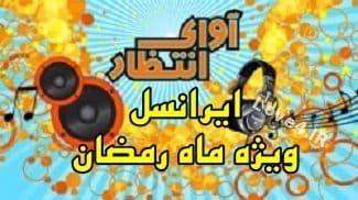 کد های آوای انتظار ایرانسل ویژه ماه مبارک رمضان سال ۹۶