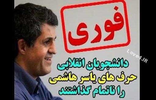 درگیری در سخنرانی یاسر هاشمی در مشهد 25 اردیبهشت 96 +فیلم