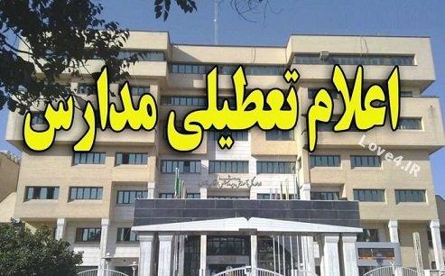 خبر تعطیلی مدارس کشور