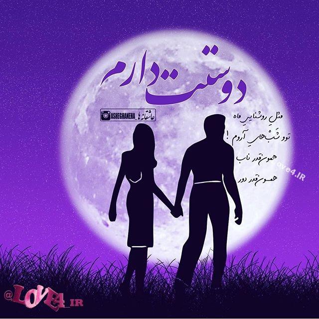 دل نوشته های زیبای شب