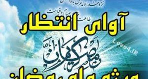 آوای انتظار همراه اول و ایرانسل دعاهای روزانه ماه مبارک رمضان 96