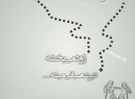 عکس نوشته ویژه متولدین خرداد + عکس پروفایل