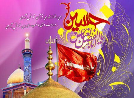 عکس نوشته و کارت پستال تولد امام حسین (ع)
