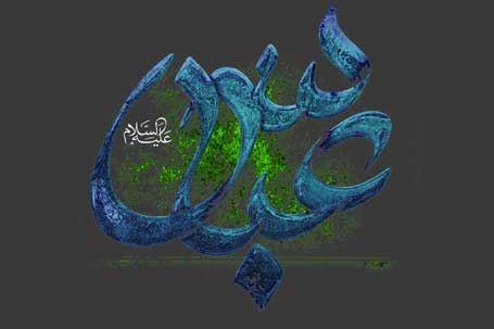 کارت پستال تولد حضرت عباس  عکس نوشته ولادت حضرت ابوالفضل 96