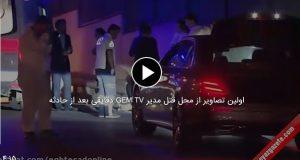 اولین فیلم از محل قتل مدیر GEM TV دقایقی بعد از حادثه