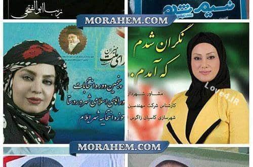 تصاویر پوشش زنان کاندیدای شورای شهر