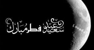 اس ام اس تبریک عید فطر +متن تبریک عید فطر ۹۶
