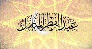 عید فطر چه روزی است؟ |ماه رمضان امسال 29 روزه است یا 30روزه؟