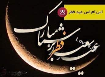 اس ام اس طنز تبریک عید فطر 96