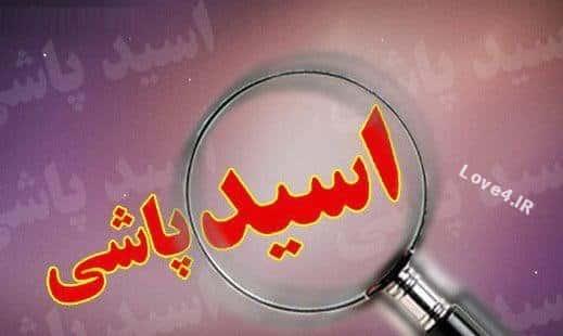 اسید پاشی در پارک جنوب تهران (۱۸ خرداد ۹۶) +فیلم