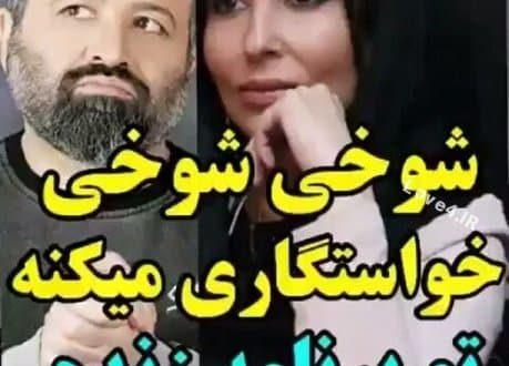 علی صالحی شوخی شوخی از پرستو صالحی خواستگاری کرد در برنامه زنده +فیلم