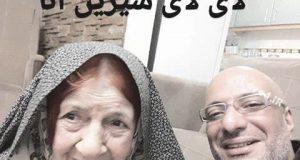 امیر جعفری عزادار شدن |درگذشت مادربزرگ امیر جعفری