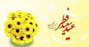 متن و اشعار تبریک عید فطر