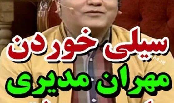 سیلی خوردن مهران مدیری از دختر | دلیل کشیدی خوردن مدیری +فیلم