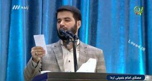 مداحی جنجالی حاج میثم مطیعی در نماز عید فطر 96 +فیلم