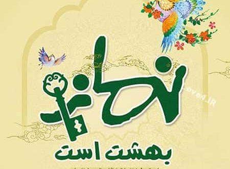 عکس نوشته و عکس پروفایل نماز
