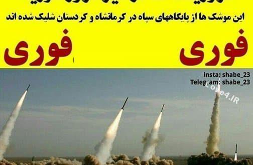 حمله موشکی سپاه کرمانشاه به پایگاه داعش دیرالزور سوریه +فیلم