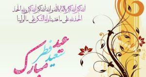 استیکر عید فطر + عکس خنده دار عید فطر 96
