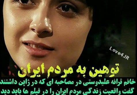 فیلم توهین ترانه علیدوستی به مردم ایران در ژاپن