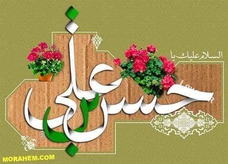 اس ام اس ولادت امام حسن | عکس نوشته ولادت امام حسن