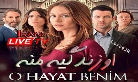 قسمت آخر سریال بهار (اون زندگی منه) +خلاصه داستان