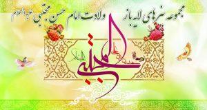 دانلود پوستر و بنر های لایه باز ولادت امام حسن مجتبی علیه السلام