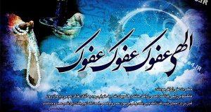 جملات زیبای شب قدر |عکس نوشته و پروفایل شب قدر ۹۶