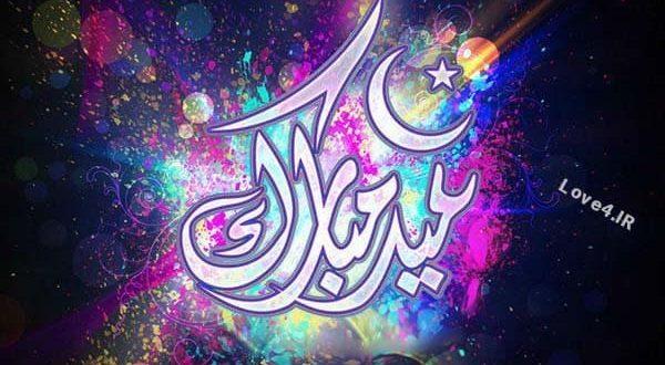 پروفایل عید فطر |عکس نوشته عید فطر 96