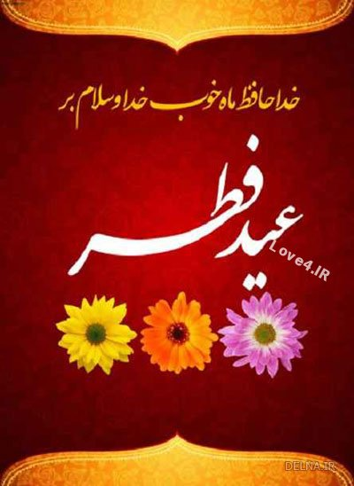 پروفایل عید فطر   استیکر کارت پستال و عکس نوشته عید فطر