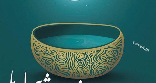 پروفایل خدا حافظ ماه رمضان|عکس نوشته وداع با ماه رمضان