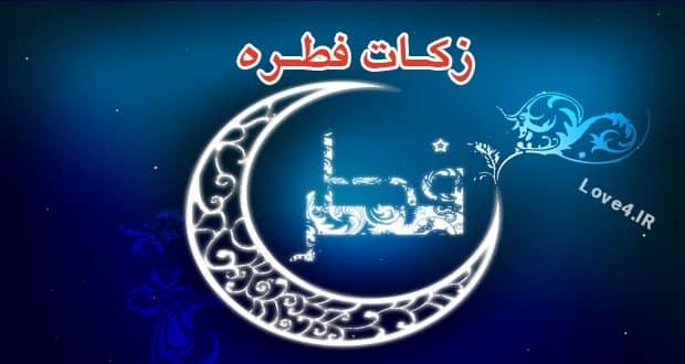 میزان زکات فطره و کفاره رمضان سال ۹۶ چقدر است؟