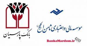 مدارک لازم برای بازپرداخت سپرده های ثامن در بانک پارسیان از 20 تیر
