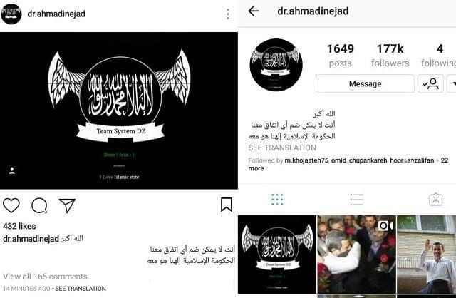 اینستاگرام احمدی نژاد توسط داعش هک شد +عکس