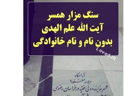 عکس مزار همسر آیت الله علم الهدی بدون اسم