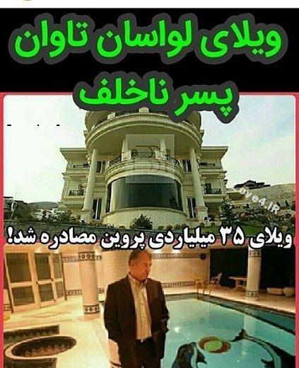مصادره ویلای 35 میلیاردی علی پروین به خاطر پسر ناخلفش