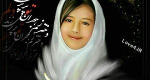 فیلم قتل شیطانی آتنا کوچولو در پارس آباد | گم شدن آتنا و کشته شدن