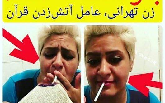 دستگیری زن تهرانی که قرآن را آتش زد + عکس و فیلم دستگیری زن تهرانی