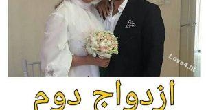 ازدواج دوم فریبا نادری + فیلم عروسی فریبا نادری |عکس همسر دومفریبا نادری