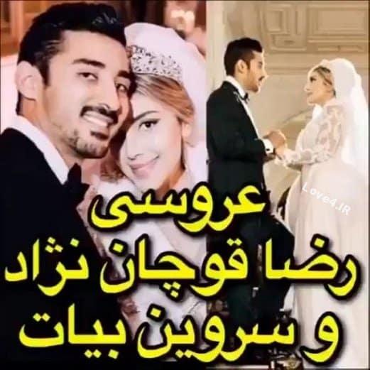 حضور ابی خواننده لس آنجلسی در عروسی رضا قوچان نژاد و سروین بیات +فیلم
