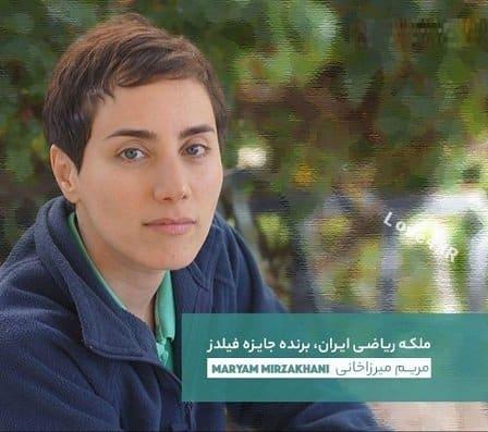 علت فوت مریم میرزاخانی دانشمند ایرانی