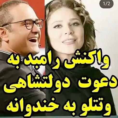 واکنش رامبد جوان به دعوت از همسر سابقش سحر دولتشاهی و تتلو به خندوانه