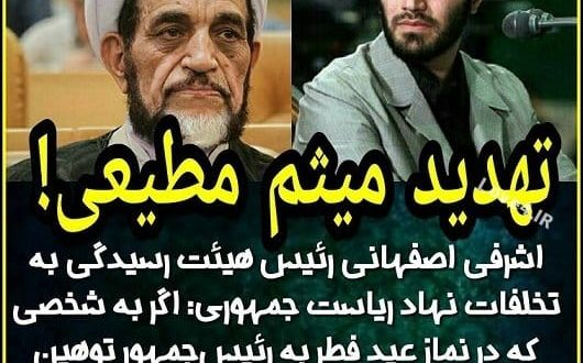 تهدید میثم مطیعی توسط مقام دولتی + عکس