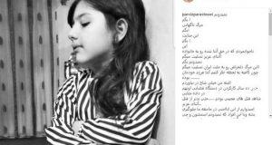 واکنش هنرمندان به قتل آتنا دختر پارس آبادی |پست اینستاگرام هنرمندان