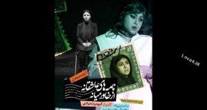 آزاده صمدی و نمایش نامه های عاشقانه از خاورمیانه